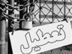 ۳۶۵ واحد غیر فعال در شهرک های صنعتی خوزستان