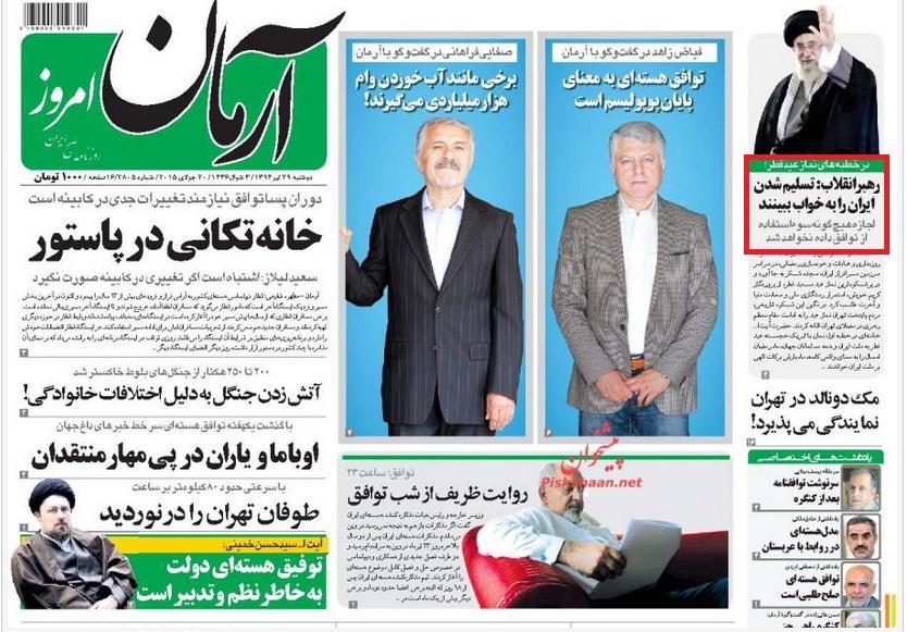 تحریف سخنان رهبر انقلاب در روزنامه خانوادگی+سند