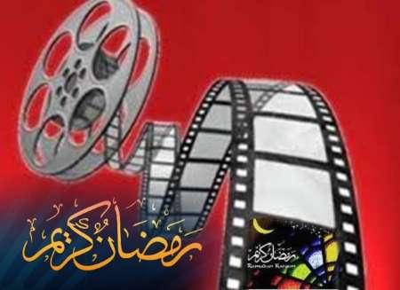 اکران فیلم های قرآنی در گیلان