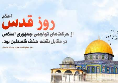 روز قدس بهترین فرصت برای معرفی ماهیت رژیم صهیونیستی است