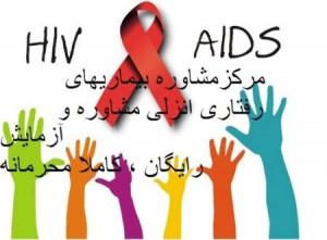 اعلام آزمایش رایگان ایدز در مرکز مشاوره بیماری های رفتاری انزلی