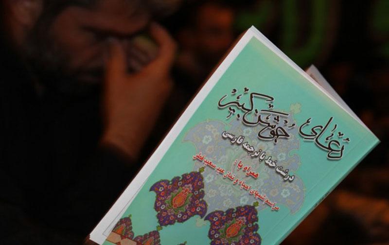 مراسم عزاداری دومین شب قدر در مصلی بزرگ امام خمینی (ره)/گزارش تصویری