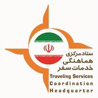 تور سفر را از دفاتر خدمات مسافرتی مجاز خریداری کنید