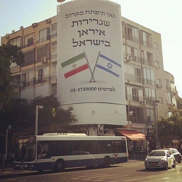 پرچم جمهوری اسلامی در تل آویو +عکس