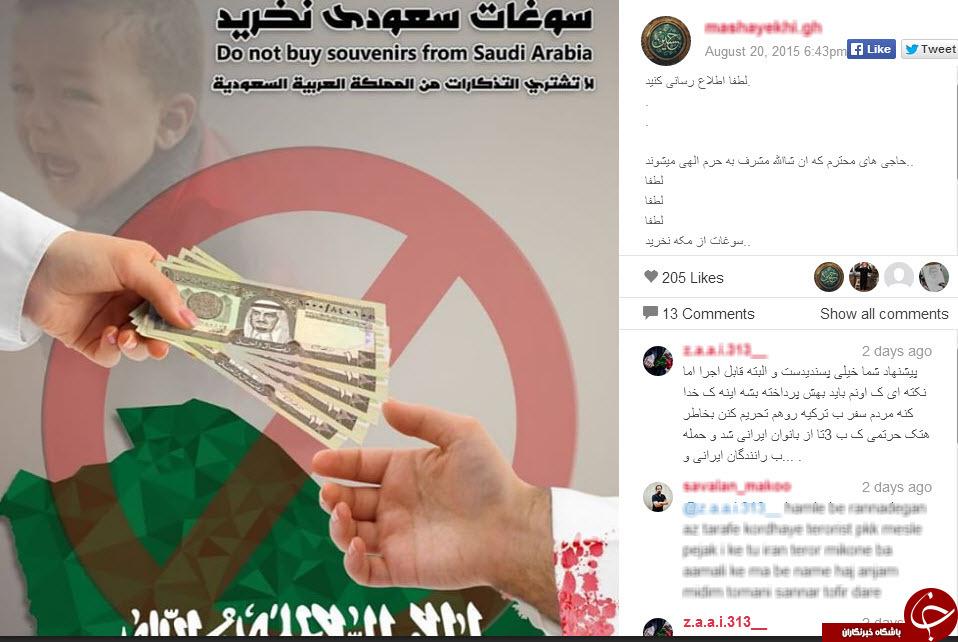 کمپین سوغات عربستانی نخرید در فضای مجازی+تصاویر