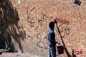 پاک کردن شعار مرگ بر آمریکا در تهران +عکس