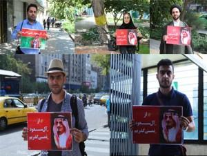 کمپین مردمی اعتراض به آل سعود/گزارش تصویری