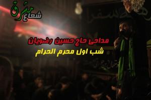 مداحی حاج حسین رضویان شب اول محرم الحرام+دانلود
