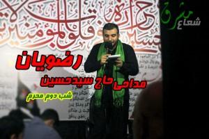 مداحی حاج سیدحسین رضویان در شب دوم محرم ۹۴+دانلود