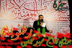 مداحی حاج سیدحسین رضویان در شب چهارم محرم+دانلود