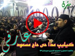 کیلیپ تصویری مداحی حاج مسعود عارفی در حسینیه قنبری سیرجان