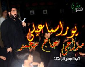 مداحی حاج محمد پوراسماعیلی در شب ششم محرم ۹۴+دانلود