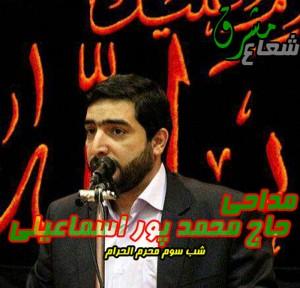 مداحی حاج محمد پوراسماعیلی شب سوم محرم الحرام+دانلود