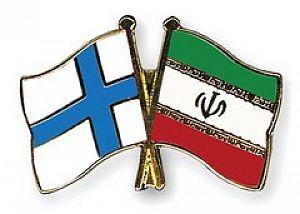 سرمایهگذاری فنلاندیها در ایران قطعی است
