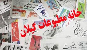 بیانیه خانه مطبوعات گیلان در واکنش به بداخلاقی اخیر سایت های زنجیره ای