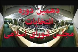 اسامی نامزدهای نهایی دهمین دوره انتخابات مجلس شورای اسلامی در رشت