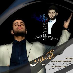 کلیپ و آهنگ جدید مصطفی احمدی در وصف شهید یونس رودباری