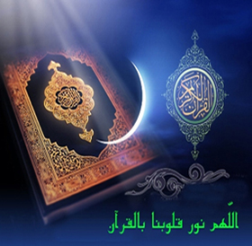 گزارش تصویری؛ محفل انس با قرآن کریم در النصر رشت