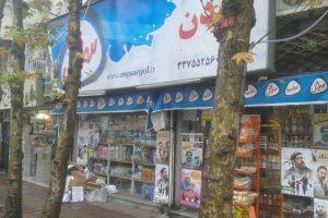لیست مراکز فروش فیلم درباره آمنه در گیلان