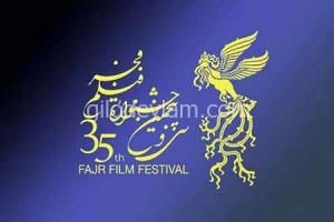 آخرین تغییرات در برنامه اکران فیلم های منتخب سی و پنجمین جشنواره فیلم فجر