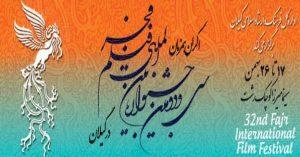 برنامه اکران جشنواره فیلم فجر گیلان اعلام شد