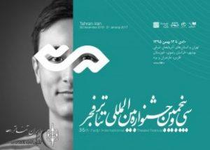 نمایندگان گیلان در سی و پنجمین جشنواره تئاتر فجر کدامند؟