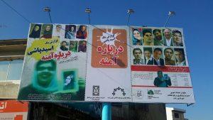 نصب بیلبورد های فیلم درباره آمنه در میدان صیقلان و زیر پل صابرین با حمایت شهرداری رشت