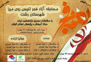 مسابقات آزاد فجر تنیس روی میز شهرستان رشت برگزار می شود