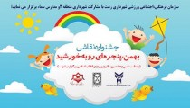 جشنواره نقاشی «بهمن پنجرهای رو به خورشید» در رشت برگزارمی شود