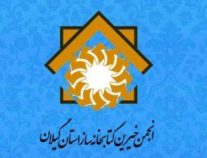انجمن خیرین کتابخانه ساز گیلان به ثبت رسید/ معرفی اعضای هیات مدیره