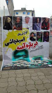 از کی تا حالا یک خانم، وکیل مدافع ارشاد گیلان شده است؟! هیچ کسی جز شهرداری رشت به این فیلم و کارگردانش کمک نکرده است!