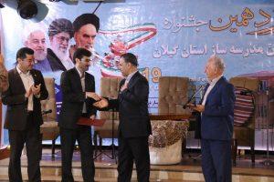 گزارش تصویری از نوزدهمین جشنواره خیرین مدرسه ساز استان گیلان