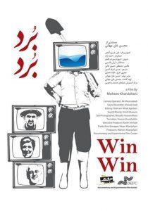 مستند «بُرد، بُرد» برای اولین بار از تلویزیون روی آنتن می رود