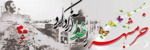 ۱۵۰ عنوان برنامه در ایام گرامیداشت فتح خرمشهر در استان گیلان برگزار میشود