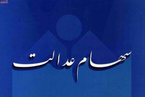 کممحلی ۱۹ میلیون ایرانی به سود سهام عدالت