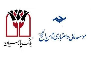 دور جدید تعیین تکلیف سپرده گذاران ثامن الحجج آغاز شد