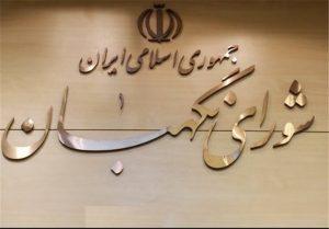 پاسخ شورای نگهبان به وزارت کشور درباره رایگیری پس از ساعت ۲۴