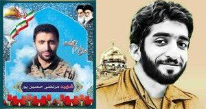 پاسداشت شهیدان حججی و مرتضی حسینپور از شهدای مدافع حرم در رشت