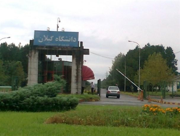 دانشگاه گیلان در جمع برترین دانشگاههای آسیایی