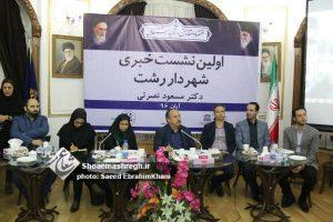 گزارش تصویری ویژه از اولین نشست خبری دکتر نصرتی شهردار رشت