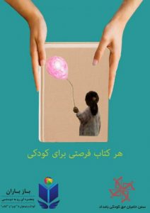 خرید تخفیفی کتاب به نفع کودکان کار