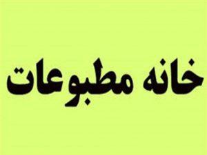 عدم اطلاع رسانی ثبت نام نامزدهای خانه مطبوعات