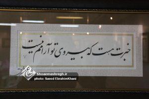 گزارش تصویری نمایشگاه خوشنویسی «آوای خیزران»