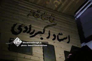 آیین افتتاح تماشاخانه اکبر رادی در رشت + گزارش تصویری