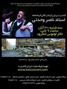 کنسرت بزرگ ناصر وحدتی به نفع زلزله زدگان کرمانشاه در لنگرود
