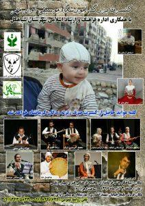 اجرای گروه موسیقی آوای مهر گیلان در سیاهکل به نفع زلزله زدگان کرمانشاه