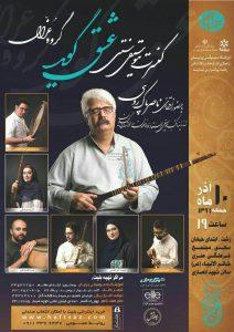 """کنسرت موسیقی سنتی """"عشق گوید"""" گروه عزال در رشت"""