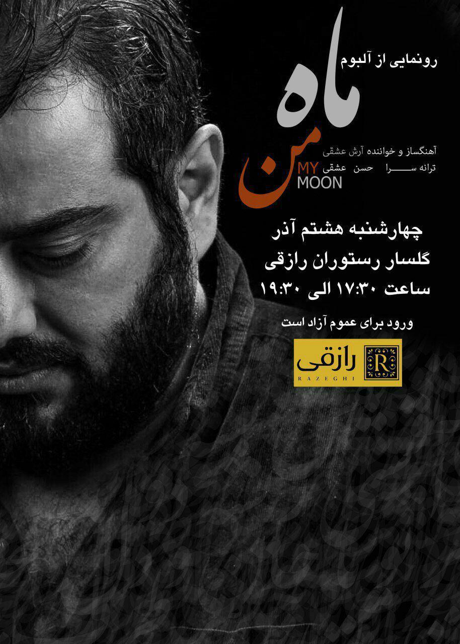 مراسم رونمایی از آلبوم ماه من آرش عشقی در رشت برگزار می شود