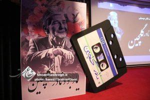 گزارش تصویری ویژه و کامل آیین گرامیداشت نادر گلچین پیشکسوت آواز ایران با حضور چهره های مطرح هنری کشور