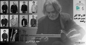 کنسرت موسیقی ایرانی در مجتمع خاتم الانبیاء (ص) رشت